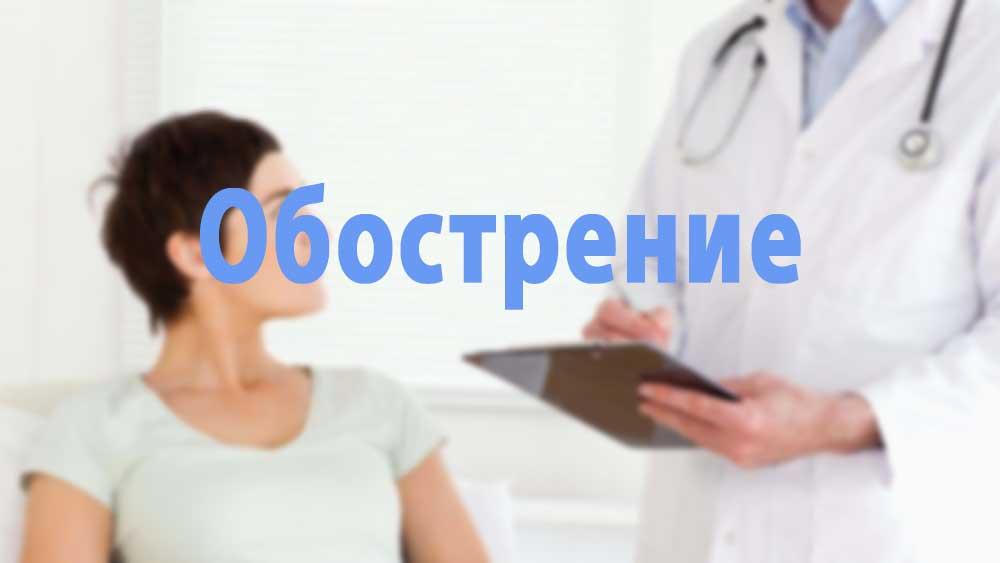 пациент на приеме у врача РС